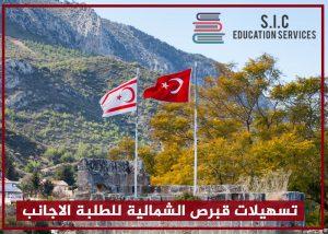 تسهيلات قبرص الشمالية للطلبة الاجانب