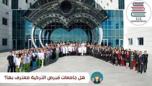 Read more about the article هل جامعات قبرص الشمالية معترف بها ؟