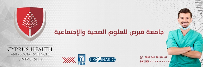 جامعة قبرص للعلوم الصحية