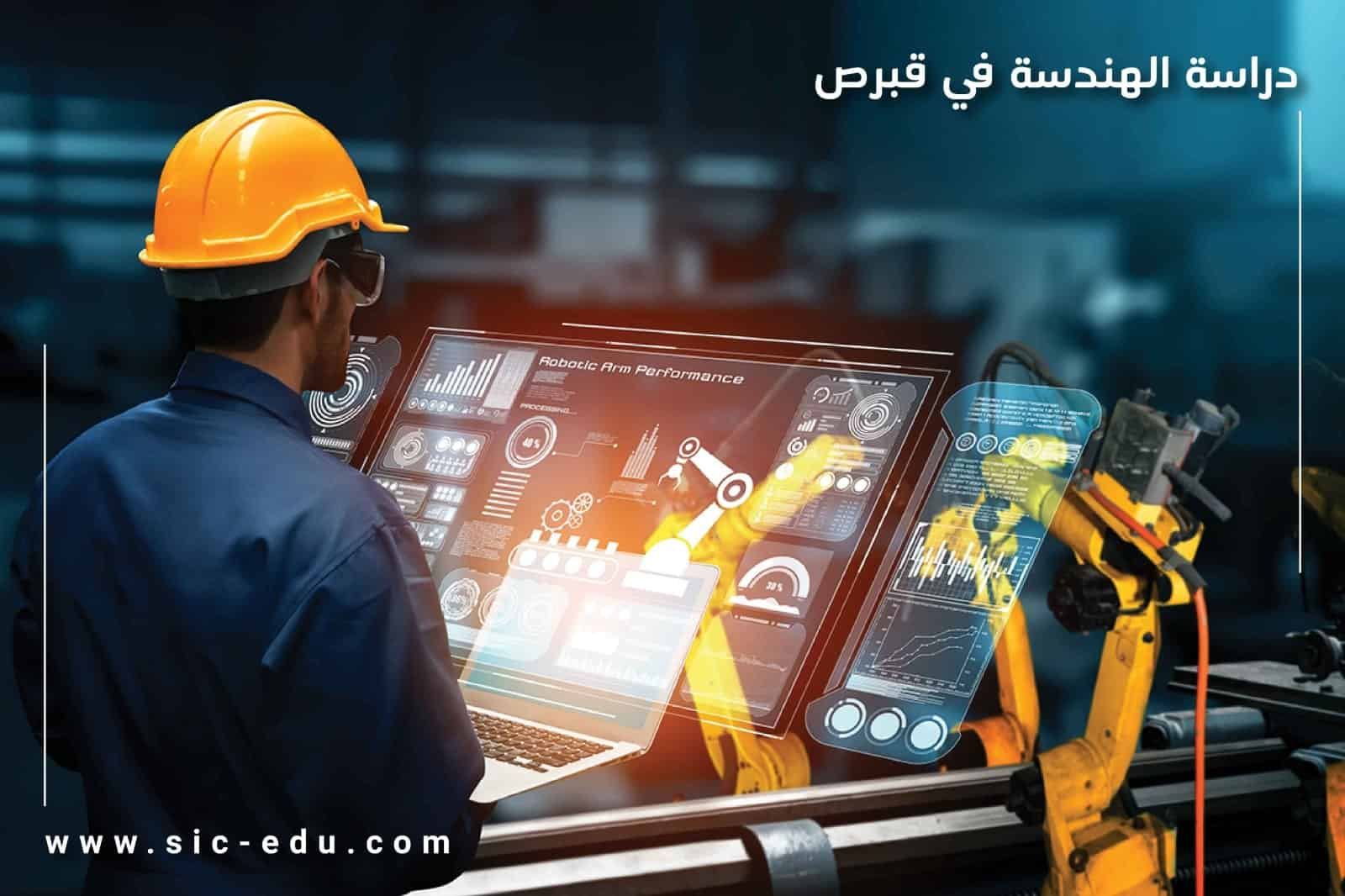 Read more about the article دراسة الهندسة في قبرص