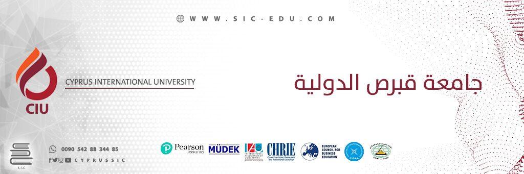 Cyprus international university ciu